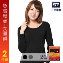 【Sun Flower三花】三花急暖輕著女圓領衫.保暖衣.發熱衣(2件組)