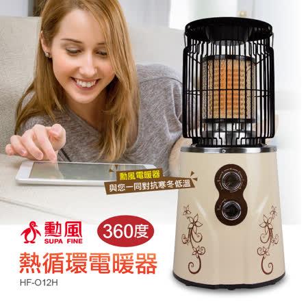 【勳風】360度熱循環陶瓷電暖器 HF-O12H