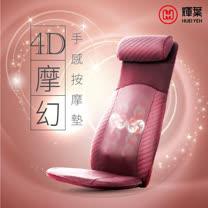 輝葉 4D摩幻手感按摩墊+人氣火紅溫感美腿機