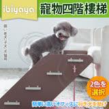 IBIYAYA 依比呀呀》FF1313寵物四階樓梯-L號