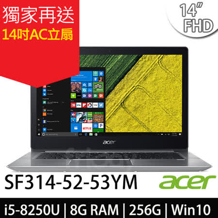Acer Swift 3 SF314-52-53YM 14吋FHD/i5-8250U/Win10  輕薄筆電-加碼送14吋AC立扇(鑑賞期後貨)