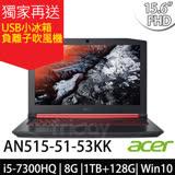 Acer AN515-51-53KK 15.6吋FHD/i5-7300HQ/GTX1050 4G獨顯/Win10 筆電-加碼送冰滴咖啡壺+原廠馬克杯