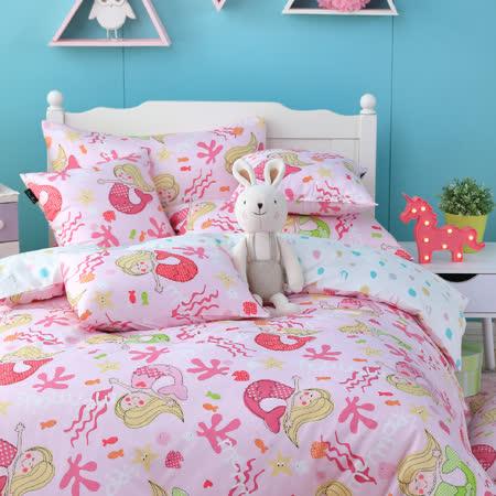 OLIVIA  《 美人魚 粉 》 加大雙人兩用被套床包四件組 童趣系列