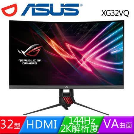 ASUS 華碩 ROG STRIX XG32VQ 32型VA曲面2K解析度144Hz電競液晶螢幕