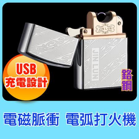 JIN LUN 金倫 正版 電磁脈衝 電弧 防風 USB 打火機-鉻鋼