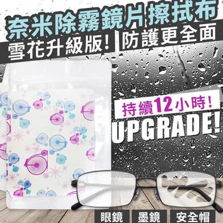 韓國 ZEMICO 奈米除霧鏡片擦拭布 1入(顏色隨機出貨款)