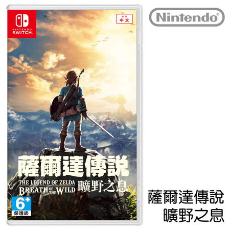 Nintendo Switch<br> 薩爾達傳說 曠野之息