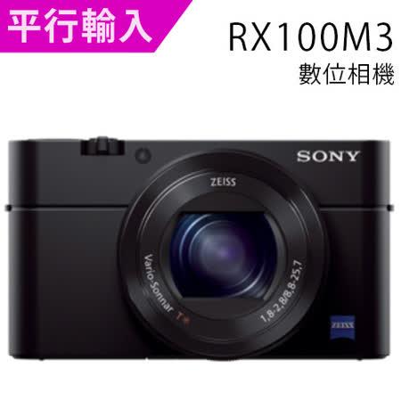 SONY DSC-RX100 III RX100 M3類單眼數位相機(中文平輸)贈32G記憶卡+專用電池+專用座充+清潔組+讀卡機+軟管小腳架