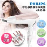 【飛利浦 PHILIPS】水光感負離子吹風機(HP8248)