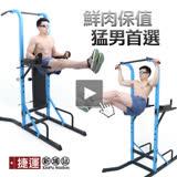 【索樂生活】多功能核心重量訓練健身座PK034(健身器材重量訓練重訓架引體向上長槓舉重無氧運動臂力訓練)