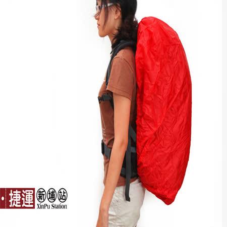 背包防塵防雨罩