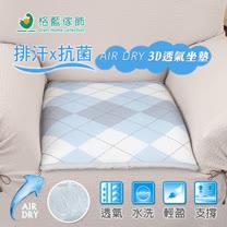 格藍傢飾-AIR-dry排汗防菌3D透氣機能坐墊-2人座
