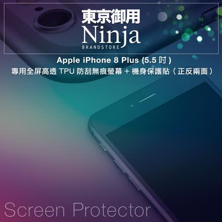 【東京御用Ninja】Apple iPhone 8 Plus (5.5吋) 專用全屏高透TPU防刮無痕螢幕+機身保護貼(正反兩面)
