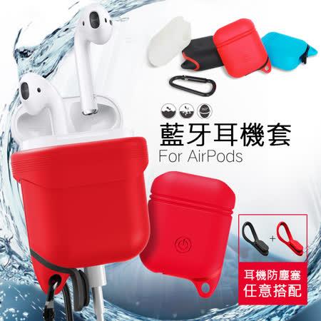 Apple AirPods 藍牙耳機盒保護套(帶掛勾) 防摔 防塵