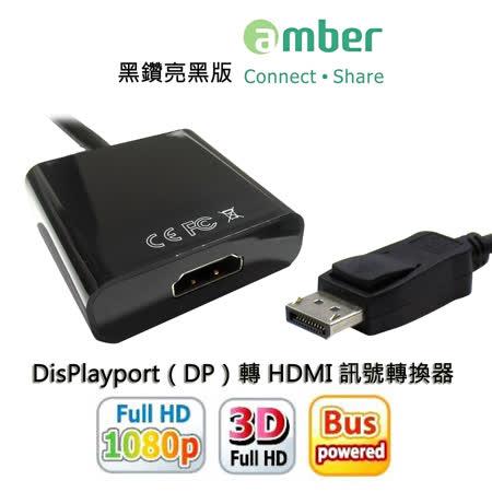 amber 黑色-DisplayPort 轉 HDMI 訊號轉換器 DP轉HDMI 螢幕線 支援蘋果 聯想 DELL