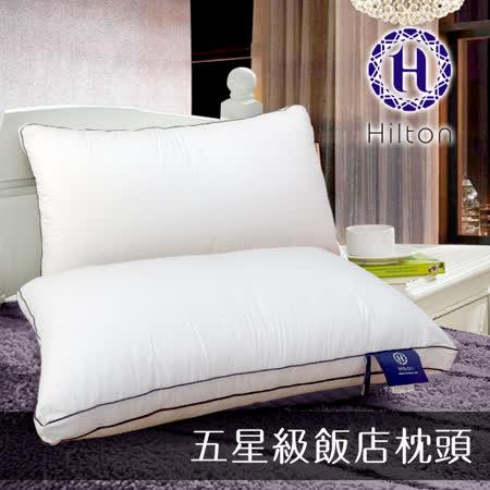 【希爾頓】五星級。雙滾邊純棉立體抗螨抑菌枕(B0033)