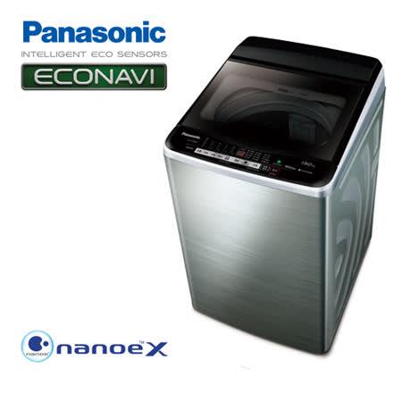 含基本安裝 Panasonic 國際牌 16公斤 Nanoe X雙科技變頻洗衣機 不銹鋼 NA-V178EBS-S