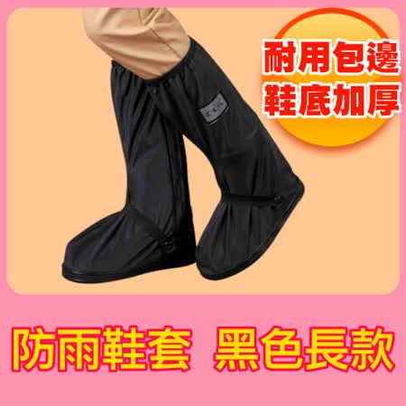 防水 雨鞋套【長筒 黑色】防滑  防水 雨靴 加厚 耐磨  高筒  雨鞋 雨鞋套