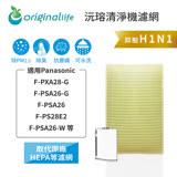 Panasonic F-PS28E2、F-PSA26-W 等【Original life】空氣清淨機濾網 長效可水洗
