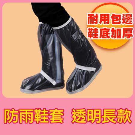 防水 雨鞋套【長筒 透明】防滑 雨衣 防水 雨靴 加厚 耐磨 高筒  雨鞋 雨鞋套
