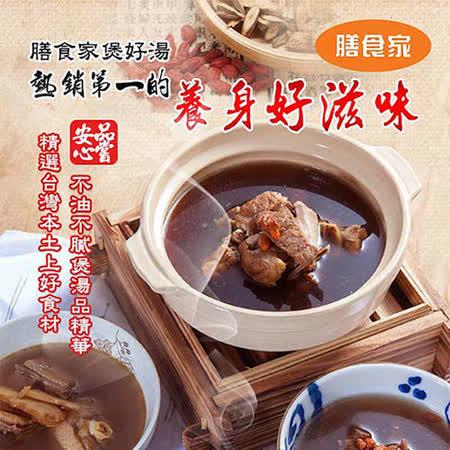 【膳食家】獨享盅湯品11口味任選10入