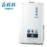 ★TOPAX 莊頭北13L強制排氣型熱水器TH-7138FE送Mdovia吸塵器+安裝