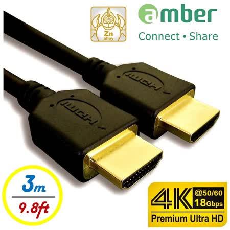 amber 4K2K 具HDMI 1.4認證 支援HDMI 2.0版 高階影音線材PS3/PS4/藍光DVD 專用線材-【 3公尺】