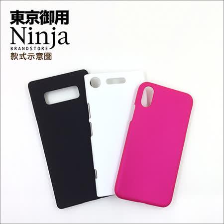 【东京御用Ninja】Sony Xperia XZ1 (5.2吋)精致磨砂保护硬壳