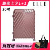 ELLE 法式V型鐵塔系列-第二代升級版霧面純PC防刮耐撞行李箱/旅行箱20吋-乾燥玫瑰 EL31199