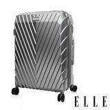 ELLE 法式V型鐵塔系列-第二代升級版霧面純PC防刮耐撞行李箱/旅行箱25吋-寧靜霧灰 EL31199