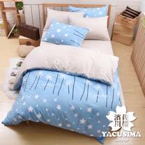 【日本濱川佐櫻】<BR>台灣製精梳棉兩用被床包組(雙人)