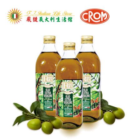 【飛捷義大利生活館】克隆精純橄欖油-3入
