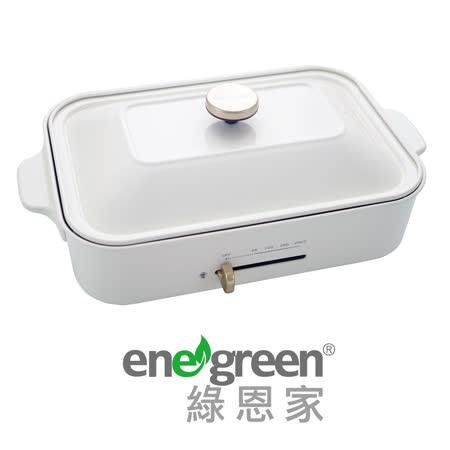 超值组-绿恩家enegreen日式多功能烹调电烤盘共六色(任选一色) + JamieOliver白瓷盘21公分 + 木匙