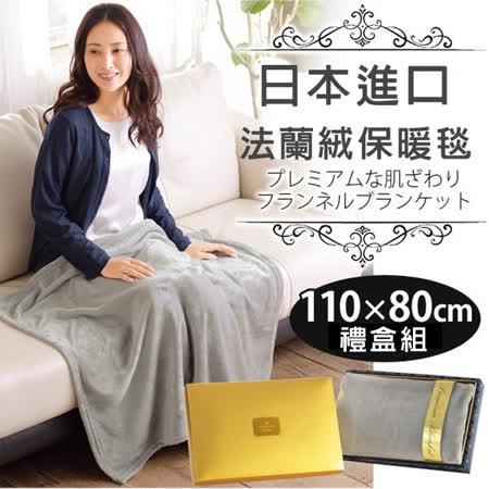 日本Premium舒适法兰绒保暖毯 午休毯 婴儿保暖毯 礼盒精装 110x80cm(四季通用)