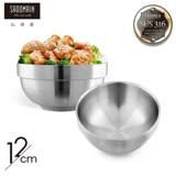 【仙德曼 SADOMAIN】 316不鏽鋼雙層碗12cm(2入組)