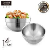 【仙德曼 SADOMAIN】 316不鏽鋼雙層碗14cm(2入組)