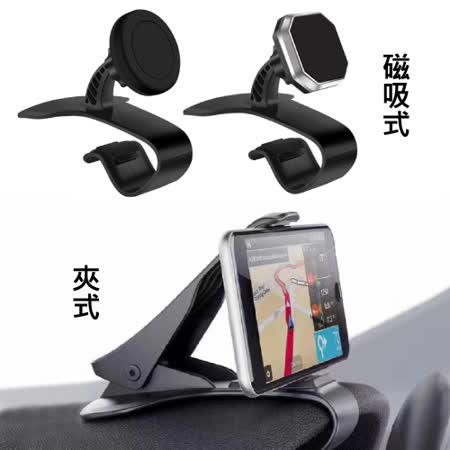 車用儀表板手機支架 (夾式)