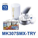 【日本東麗TORAY】淨水器MK307SMX-TRY+MKC.MXJ-SMX 總代理貨品質保證