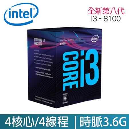 INTEL 第八代 Core i3-8100 四核心 中央处理器 (盒装)