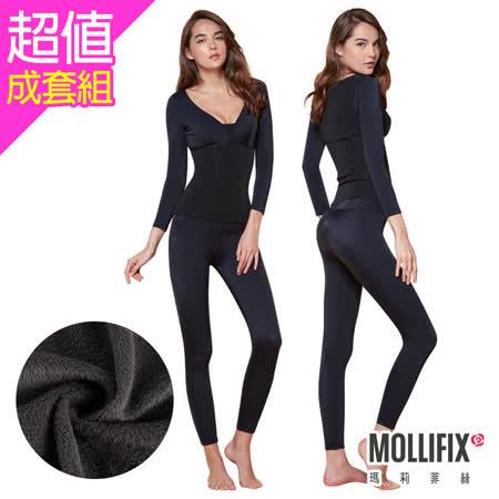 Mollifix 瑪莉菲絲 極暖抗寒BABY絨塑身衣褲成套組
