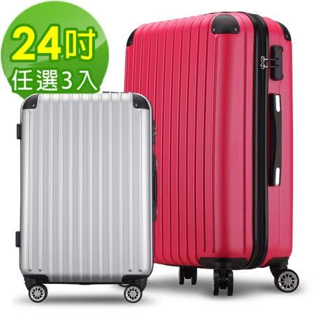 【Bogazy】繽紛輕旅 24吋鑽石紋防刮行李箱(任選三入)