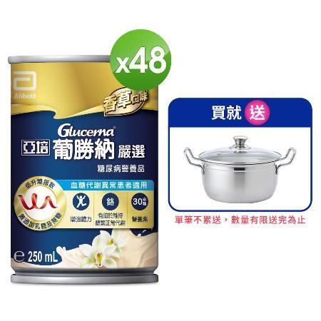亞培 葡勝納Select嚴選即飲配方-香草口味(250ml x 24入) x2箱