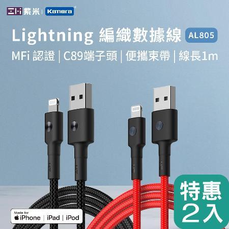 ZMI 紫米 APPLE MFI認證 Lightning 磁吸編織充電線-100cm 紅(AL803) 二入