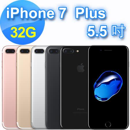 APPLE iPhone 7 PLUS_5.5吋_32G - 《音頻轉接線+鋼化玻璃貼+空壓殼+液晶擦拭布》