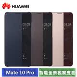 華為 HUAWEI Mate 10 Pro 原廠皮套 (藍/棕/粉)-【送汽車用手機支架】