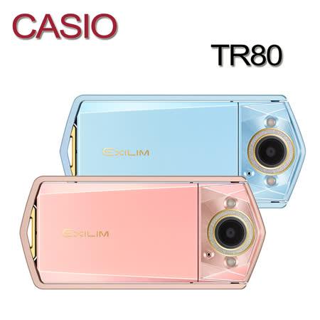 CASIO卡西歐TR80自拍神器 數位相機 美肌(中文平輸-新色)贈64G記憶卡+清潔組+讀卡機+軟管小腳架