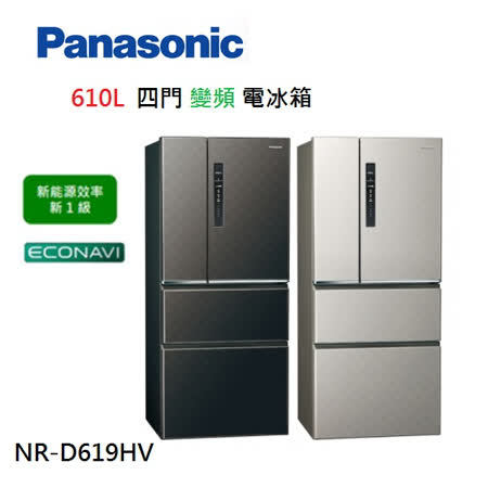 【Panasonic 国际牌】610公升四门变频冰箱 NR-D619HV-K(星空黑)