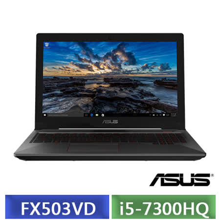 ASUS FX503VD-0042C7300HQ (i5-7300HQ/15.6吋FHD/4G/1TB/GTX1050獨顯2G/Win10)