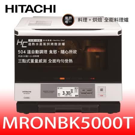 【日立HITACHI】33L過熱水蒸汽烘烤微波爐MRO-NBK5000T ★售價已現折★
