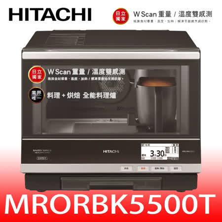 HITACHI日立33L过热水蒸气烘烤微波炉MRO-RBK5500T★售价已现折★